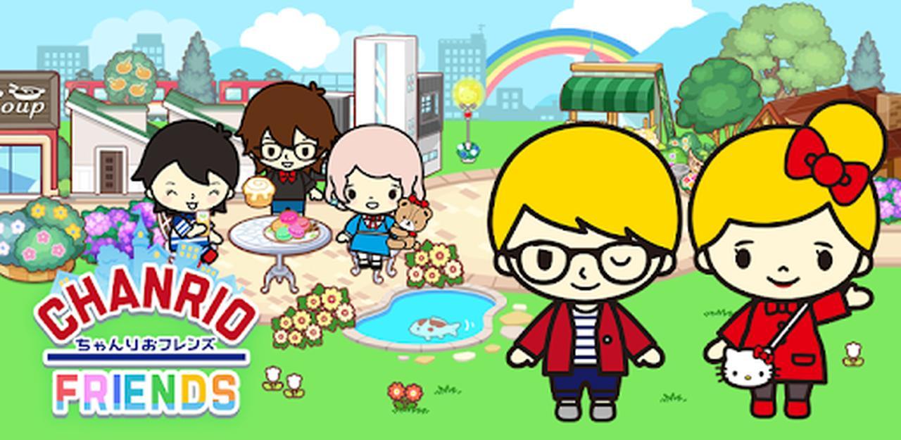 画像: ちゃんりおフレンズ【サンリオ:アバターコミュニティ】 - Apps on Google Play