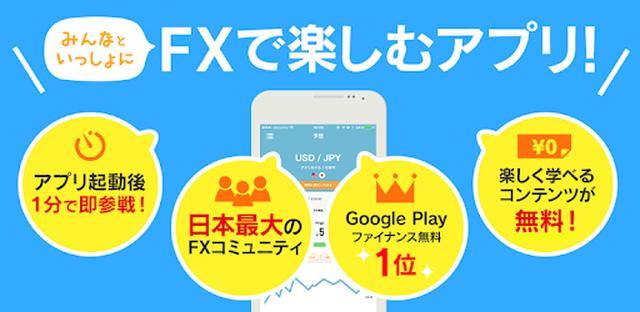 画像: FXがデモトレードで遊びながらわかる!かるFX - Apps on Google Play
