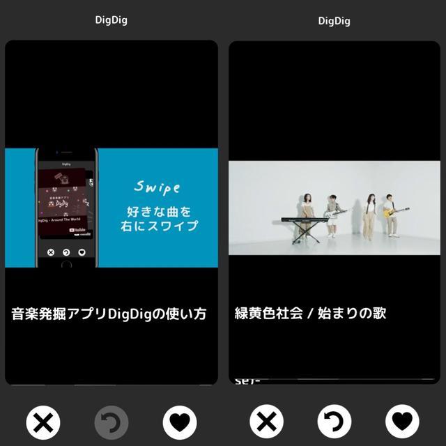 画像2: 使い方は簡単!ランダムで再生される音楽カードをスワイプで好き嫌いするだけ。