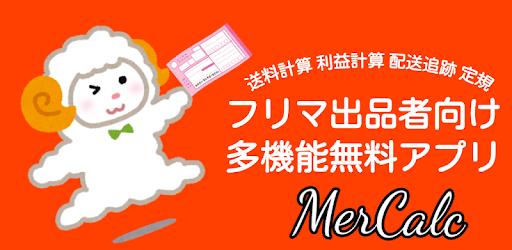 画像: 送料計算/送料比較アプリ MerCalc - Apps on Google Play