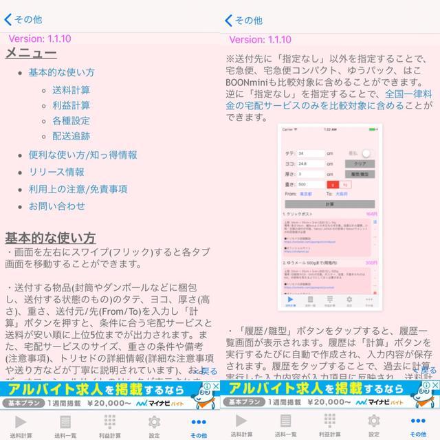 画像3: 他にも利益計算や追跡番号検索などの機能が。