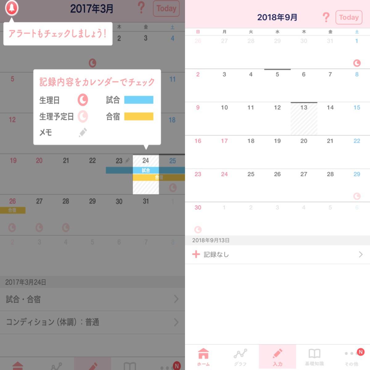 画像1: カレンダーで月経も試合・合宿も一括管理!