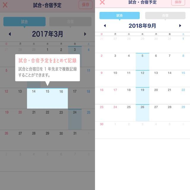 画像2: カレンダーで月経も試合・合宿も一括管理!