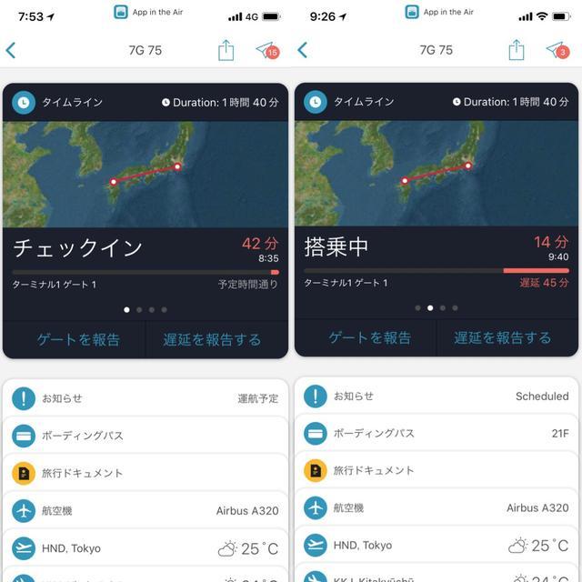 画像1: 旅行当日!まさかの事態が発生。でもアプリで逐一状況確認できます。