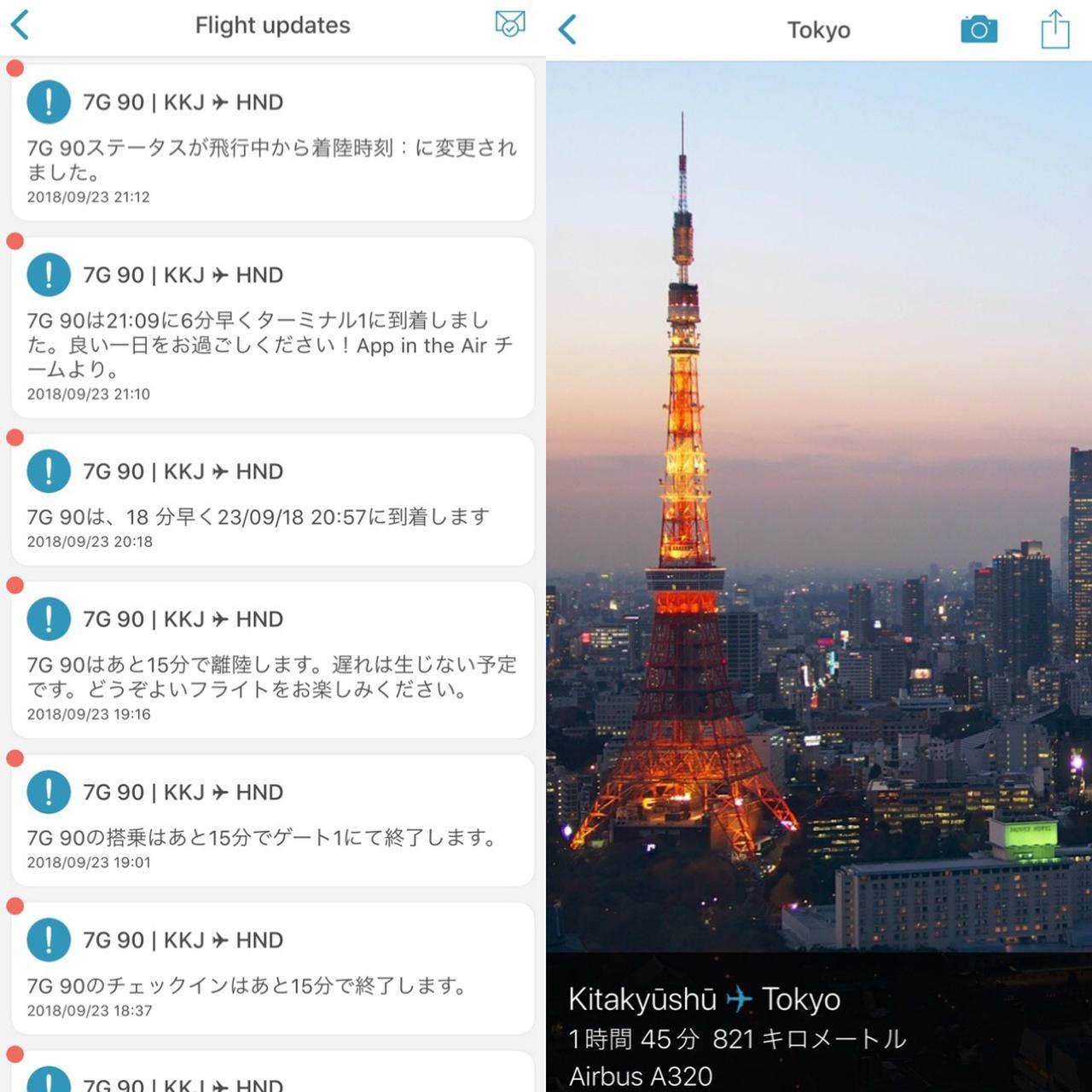 画像3: 旅行当日!まさかの事態が発生。でもアプリで逐一状況確認できます。