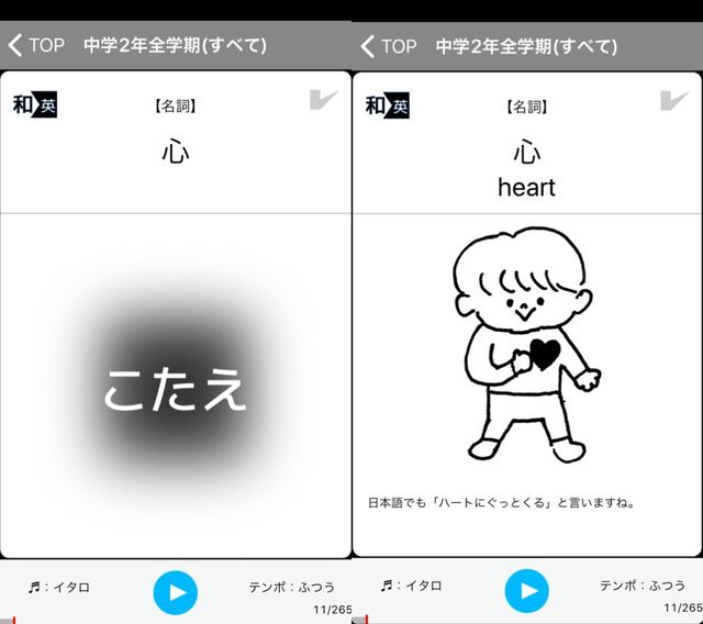 画像: 英和→和英の切り替えも簡単。英語からも日本語からも覚えられる!