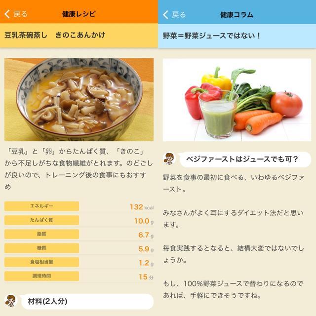 画像: 健康に役立つレシピやコラムも読めます。