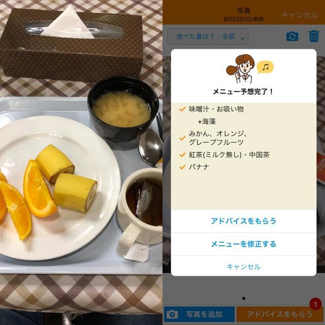 画像4: チャット型タイムラインで使いやすい!食べ物記録で毎食アドバイスも。