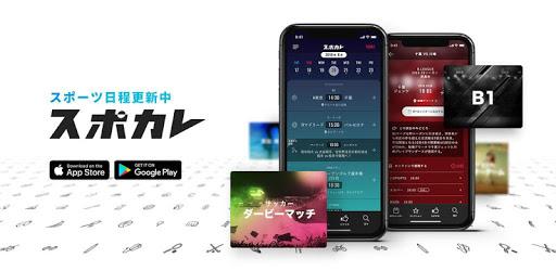 画像: スポカレ -スポーツ日程&事前情報アプリ - Apps on Google Play