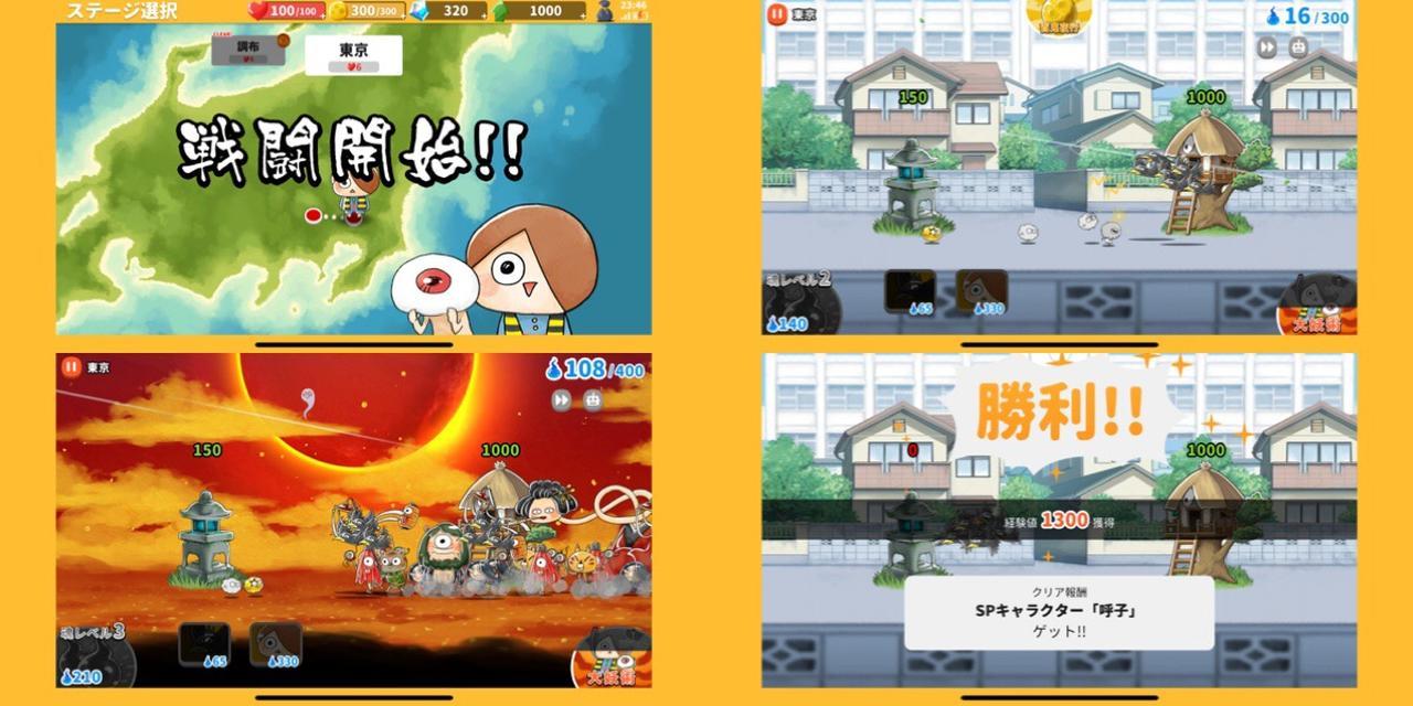 画像1: 戦い方はタワーディフェンスゲーム。難しい操作はなし!