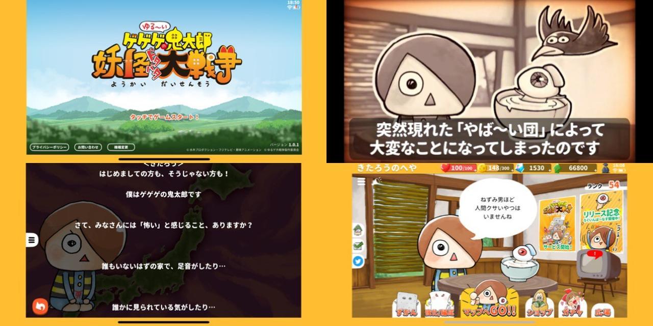 画像: 鬼太郎の世界が「やば〜い団」によって大変なことに?!