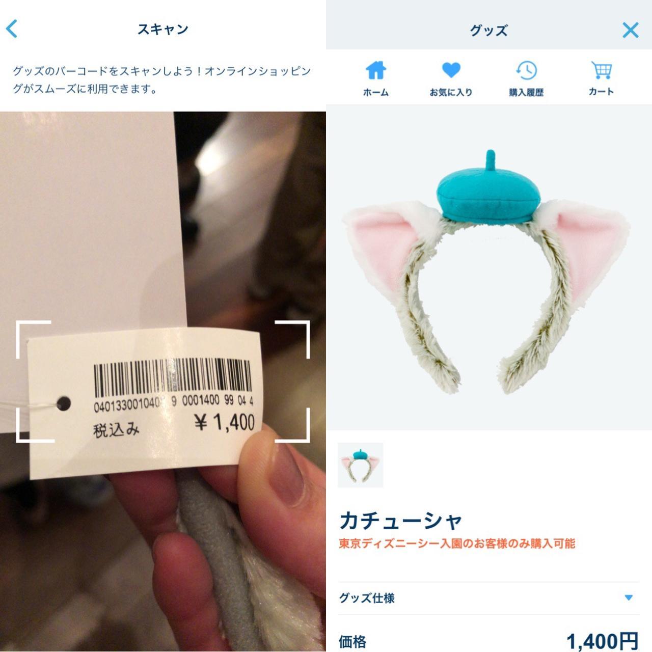 画像2: グッズもアプリでチェック。1万円以上通販購入で送料無料に。