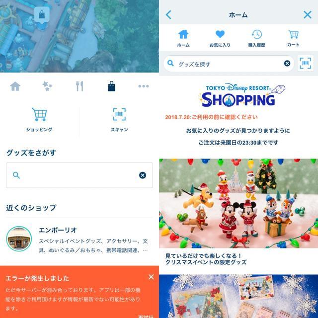 画像1: グッズもアプリでチェック。1万円以上通販購入で送料無料に。