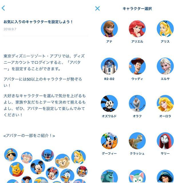 キャラクター アプリ ディズニー