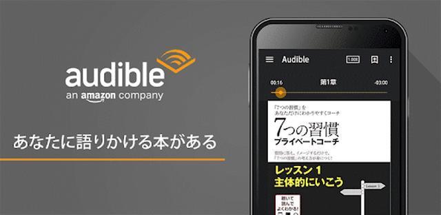 画像: Audible (オーディブル) - 本を聴こう - Google Play のアプリ