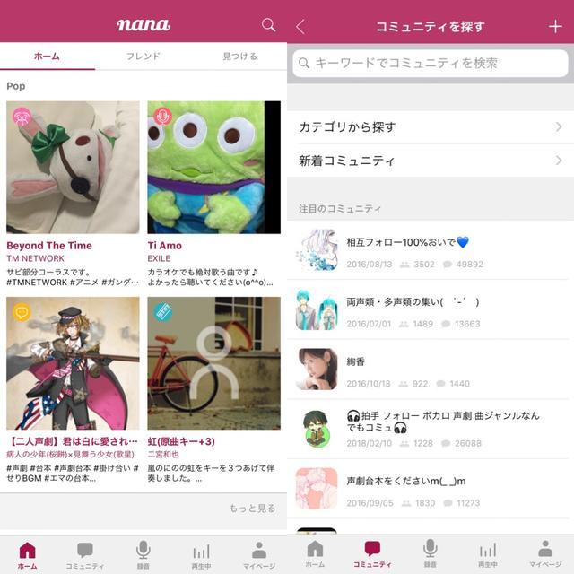 画像: みんなどんな風に『nana』を楽しんでいる?曲やコミュニティを見てみよう。
