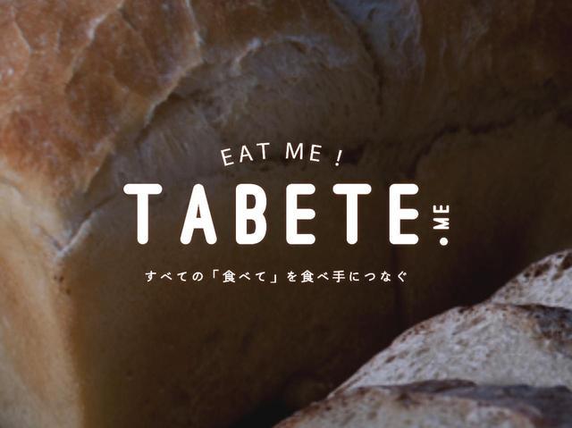 画像: 『TABETE』 - Fun Fun Fun Club - デジタル・ライフスタイルマガジン