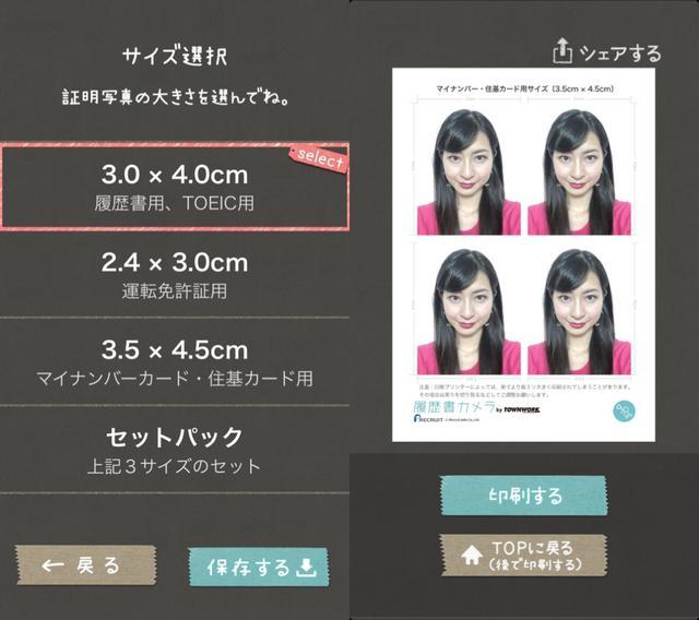 画像1: サイズを選で保存!印刷はコンビニなどで。写真付き履歴書のプリントも可能。