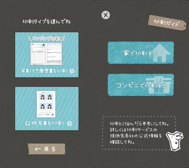 画像2: サイズを選で保存!印刷はコンビニなどで。写真付き履歴書のプリントも可能。