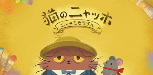 画像: 猫のニャッホ 〜パズルで進めるかわいい猫の物語〜 - Google Play のアプリ
