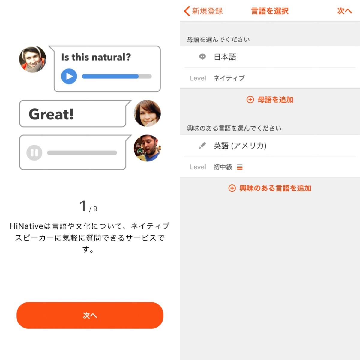 画像1: 母語を教えあう文化がアプリ上に。ナチュラルな表現を学べます。