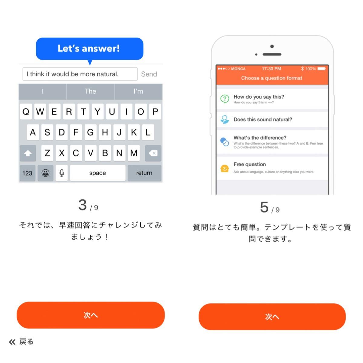 画像2: 母語を教えあう文化がアプリ上に。ナチュラルな表現を学べます。