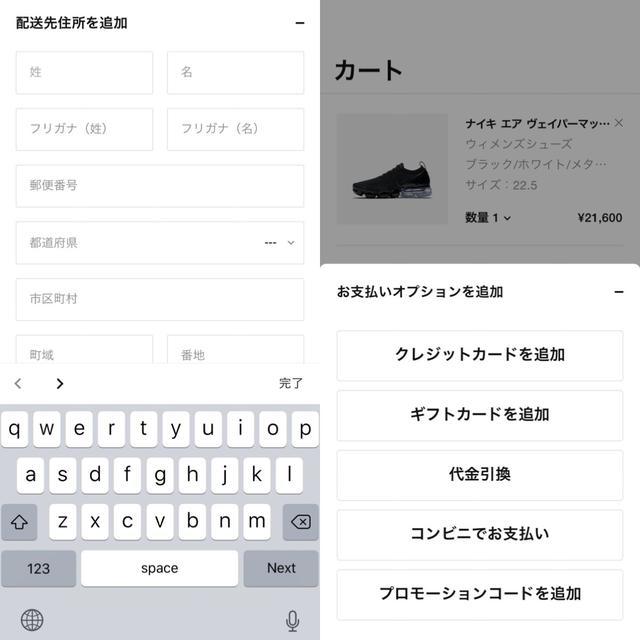 画像3: 欲しいものはアプリからお買い物!スニーカーを買ってみました。