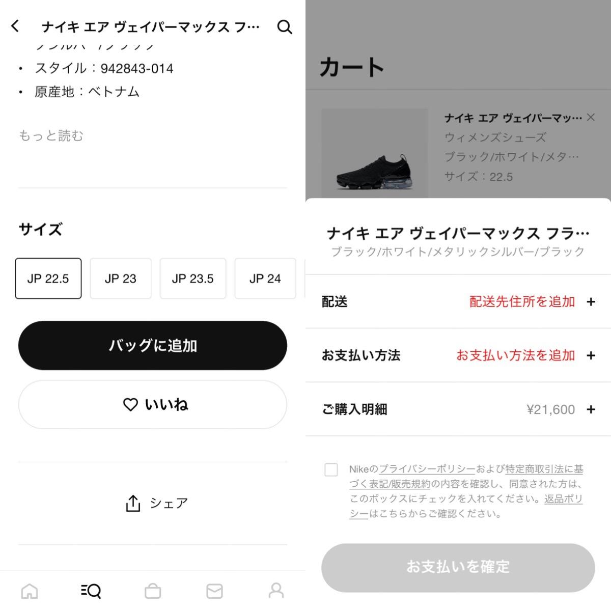 画像2: 欲しいものはアプリからお買い物!スニーカーを買ってみました。