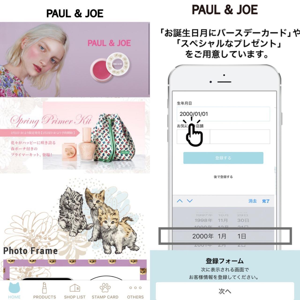 画像: 開いたらもう可愛い!アプリユーザーにはお誕生日月にはプレゼントも。