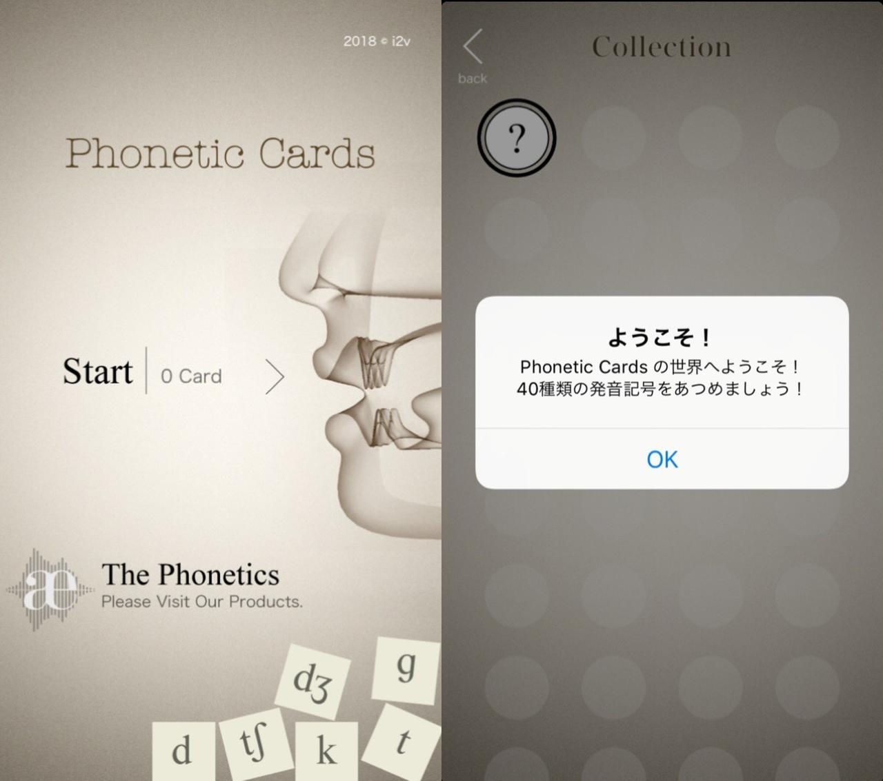画像1: まずは40種類の発音記号について。1つ1つカードを集めながら学びます。