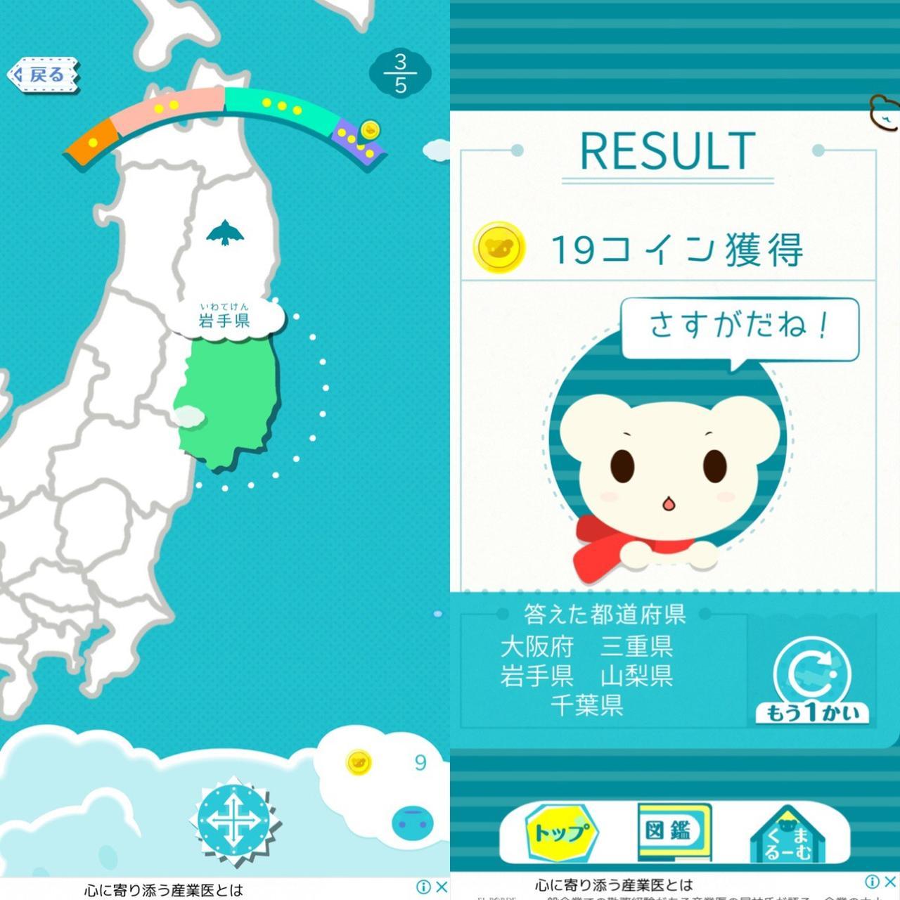 画像5: 名前の由来は十字キーの動かし方!ぐりぐり動かして都道府県を正しい位置に。