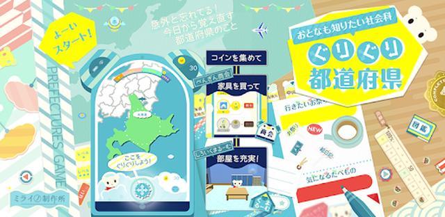画像: ぐりぐり都道府県 おとなも知りたい社会科 - Apps on Google Play