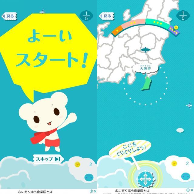 画像2: 名前の由来は十字キーの動かし方!ぐりぐり動かして都道府県を正しい位置に。