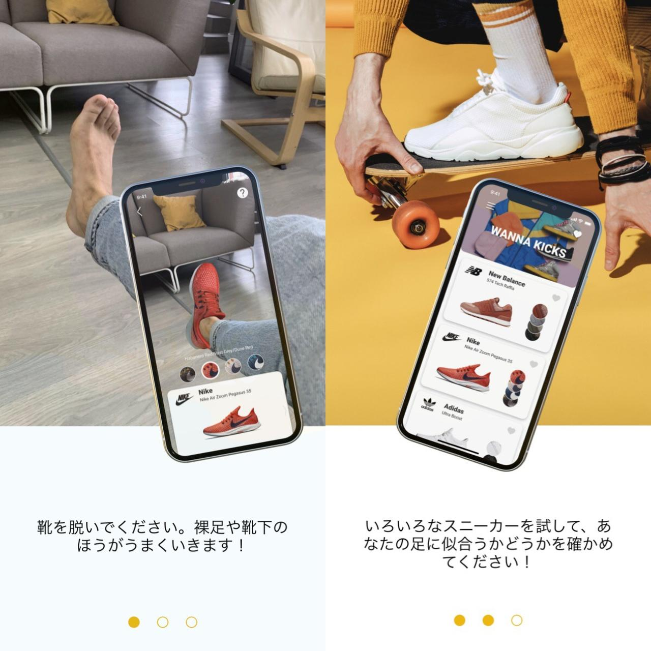 画像2: アプリのカメラでかざすだけ!お家にいながら色々な種類のスニーカーを試着。