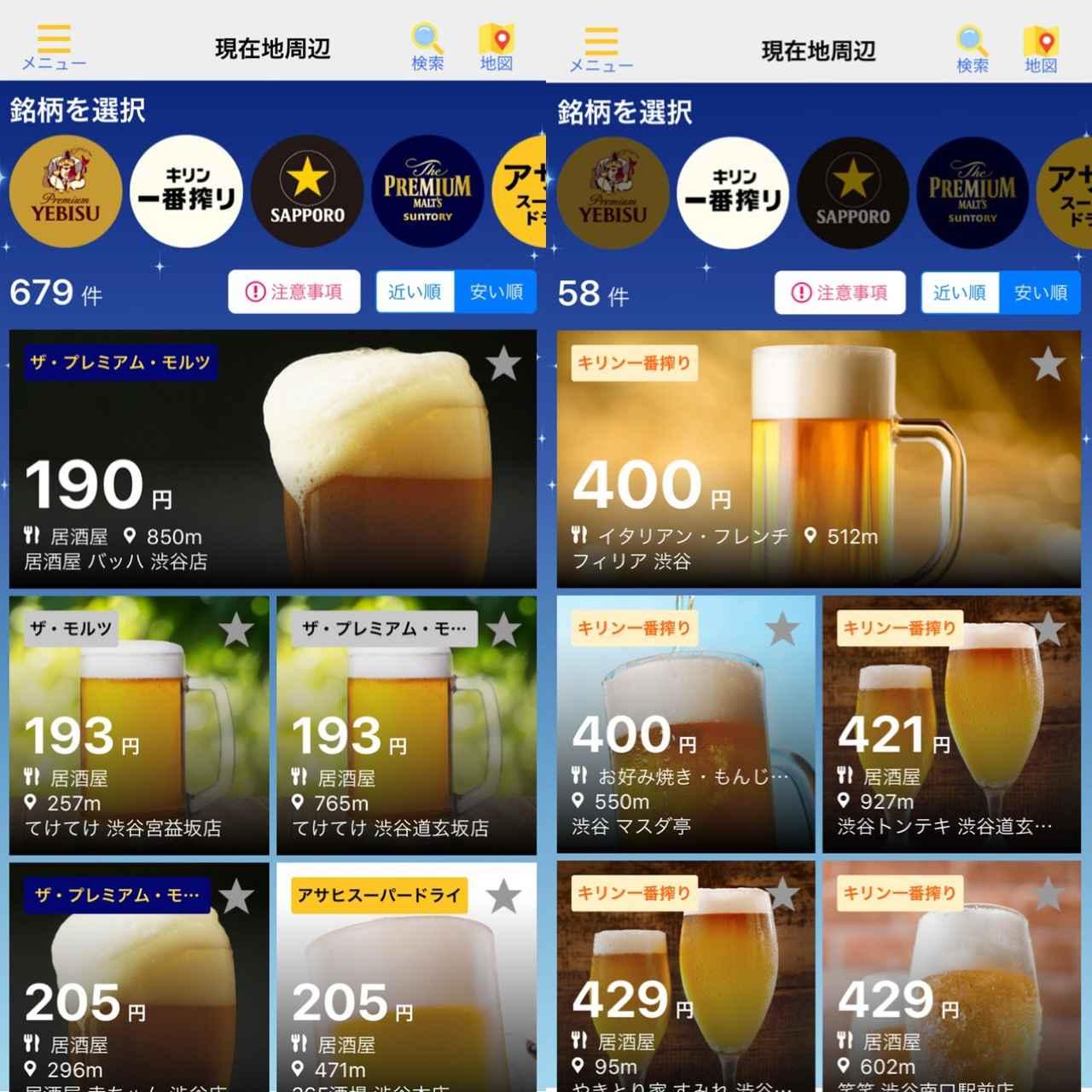 画像2: 現在地や行きたい場所の近くにある「好きなビールのあるお店」を検索できる!