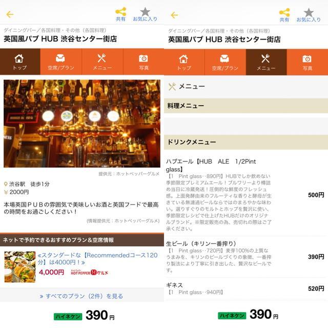 画像3: 現在地や行きたい場所の近くにある「好きなビールのあるお店」を検索できる!