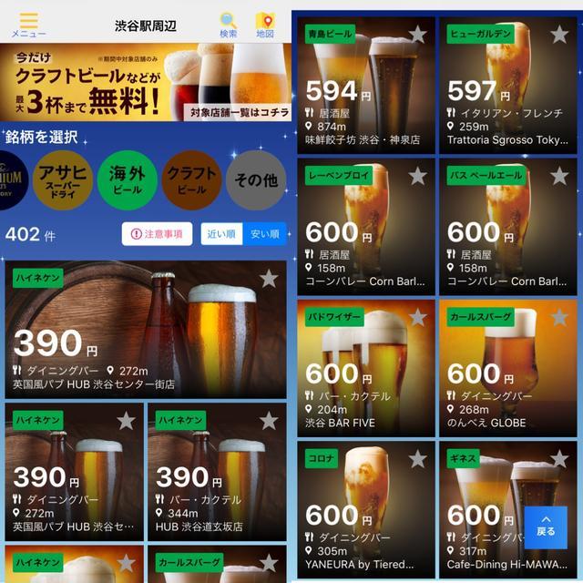 画像1: 海外ビールやクラフトビールの情報もがっちり掲載。