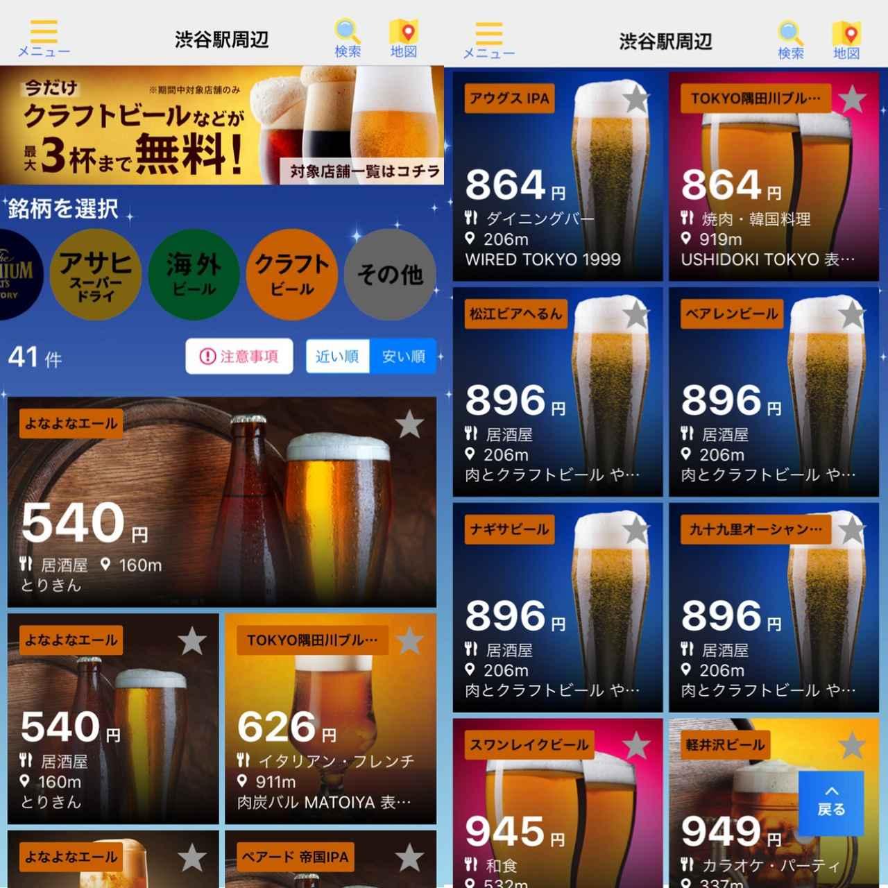 画像2: 海外ビールやクラフトビールの情報もがっちり掲載。