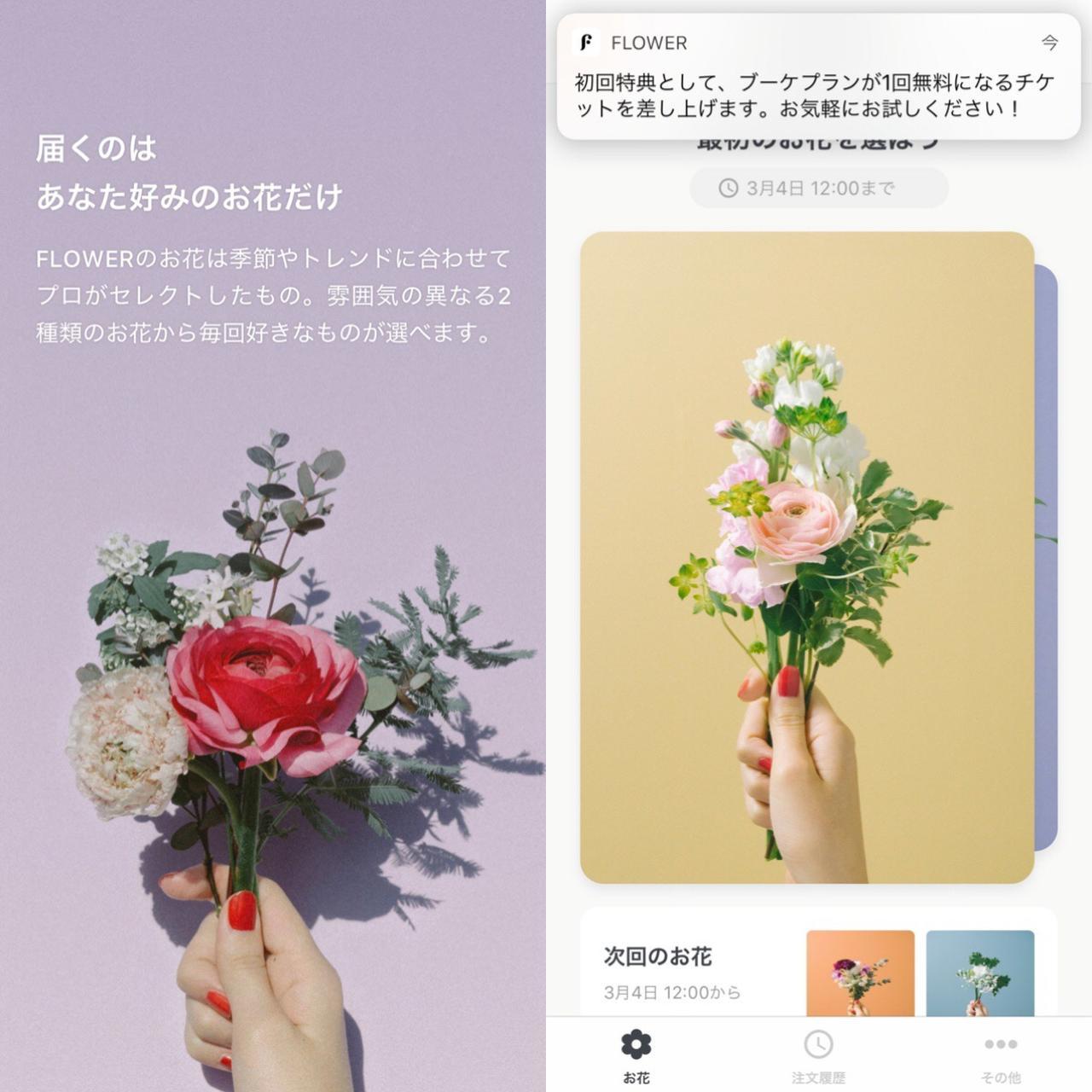 画像: プロがセレクト。季節に合わせたオシャレなブーケや一輪花が届きます。