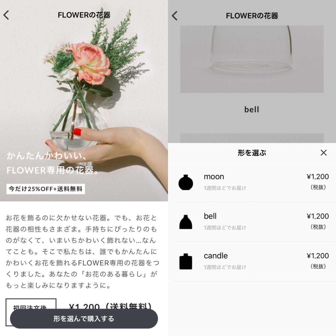 画像: お家に花瓶なんてない!そんな人も専用フラワーベース買えちゃいます。