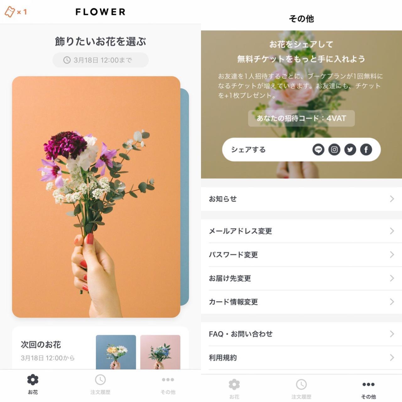 画像: 現在のお花はこれ!招待コードであなたにもブーケ無料チケットプレゼント。