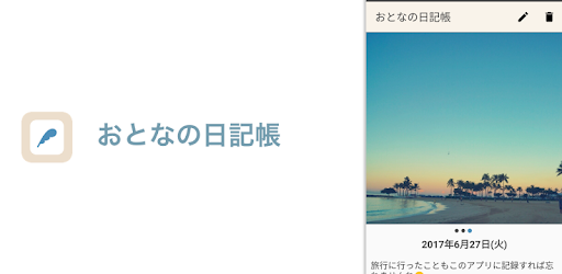 画像: おとなの日記帳 - Google Play のアプリ