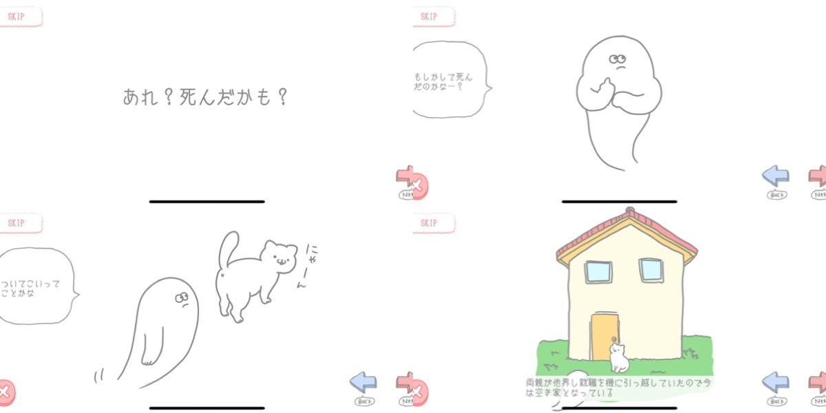 画像: 「あれ?死んだかも?」からの猫に連れられとりあえず実家へ行く謎設定。