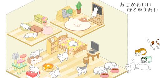 画像: ねこかわいい ぼくゆうれい - Google Play のアプリ