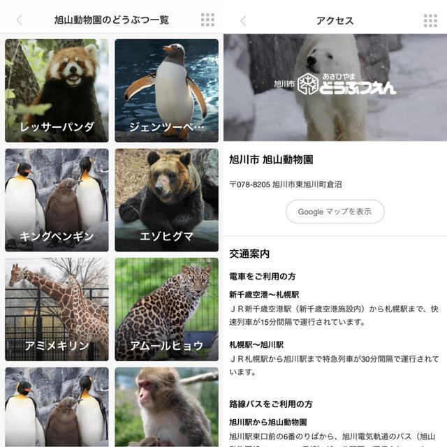 画像2: 各動物園ごとのインフォメーションも。園内マップもこのアプリで。