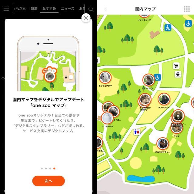 画像3: 各動物園ごとのインフォメーションも。園内マップもこのアプリで。