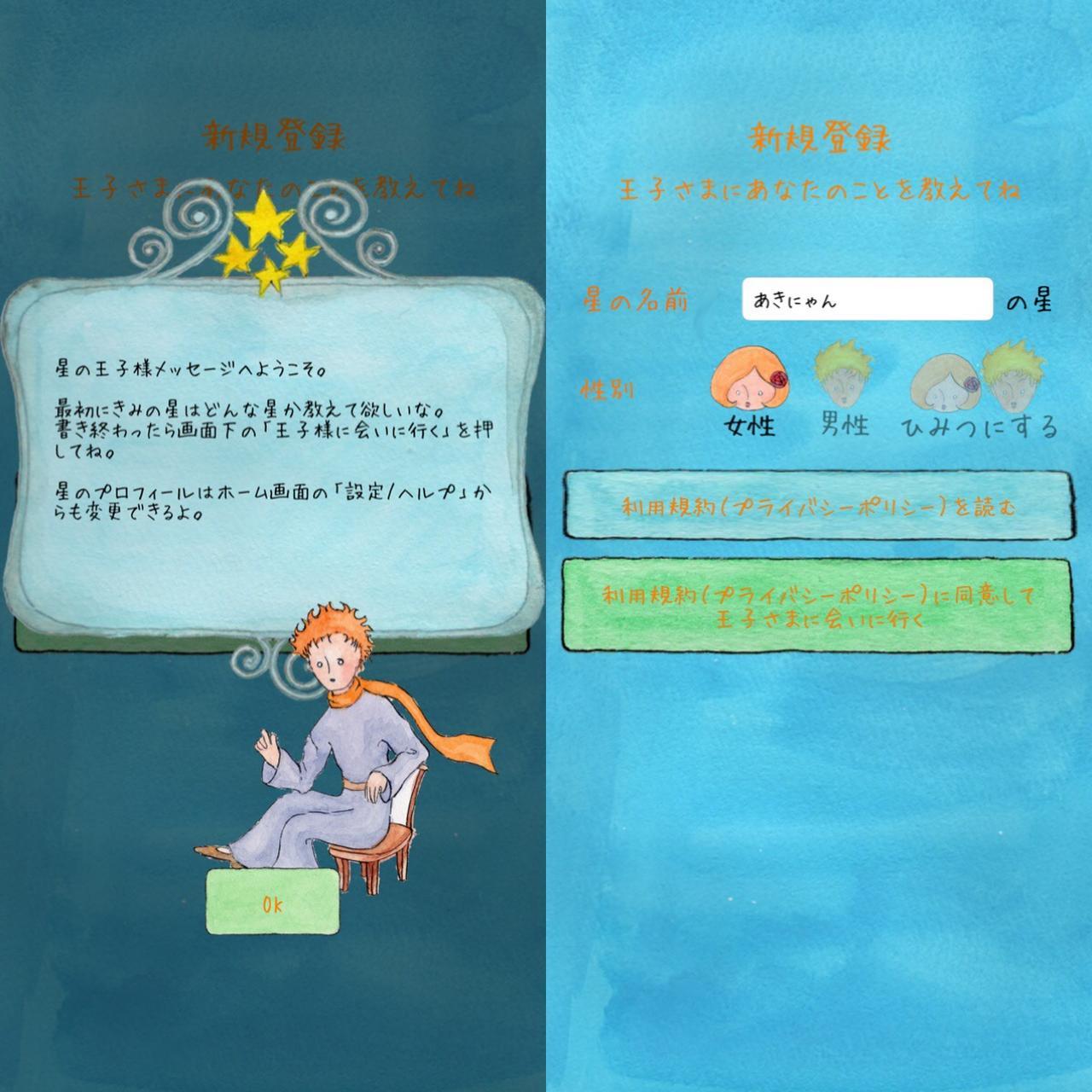 画像2: 星の王子様のその後がアプリになった?!メッセージを王子様が届けます。