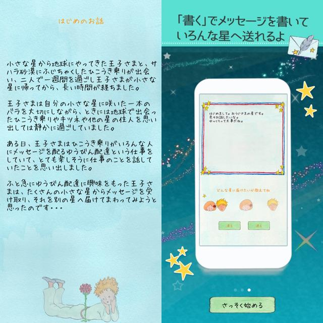 画像1: 星の王子様のその後がアプリになった?!メッセージを王子様が届けます。