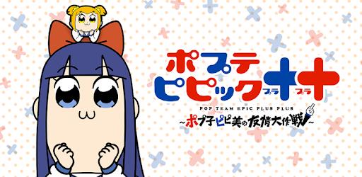 画像: ポプテピピック++ 〜ポプ子ピピ美の友情大作戦〜 - Apps on Google Play