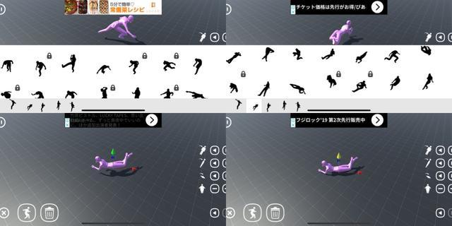 画像: 座る?ジャンプする?様々なポーズがプリセット。